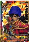 ドラゴンクエスト モンスターバトルロード2 第4章 S-015 王者のマント (スペシャルカード)【新品】