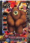 ドラゴンクエスト モンスターバトルロード2 第4章 M-058 ビックアイ (モンスターカード)【新品】