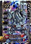 ドラゴンクエスト モンスターバトルロード2 第4章 M-051 メタルドラゴン (モンスターカード)【新品】