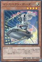 遊戯王EXFO-JP035インスペクト・ボーダー(日本語版スーパーレア)エクストリーム・フォース【新品】