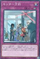 遊戯王EXFO-JP076センサー万別(日本語版スーパーレア)エクストリーム・フォース【新品】