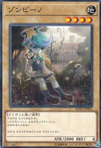 遊戯王EXFO-JP001ゾンビーノ(日本語版ノーマルレア)エクストリーム・フォース【新品】