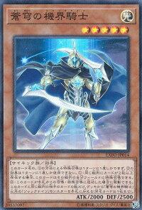 遊戯王EXFO-JP014蒼穹の機界騎士(日本語版スーパーレア)エクストリーム・フォース【新品】