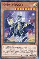 遊戯王EXFO-JP020紫宵の機界騎士(日本語版スーパーレア)エクストリーム・フォース【新品】