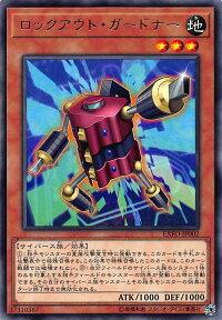 遊戯王EXFO-JP002ロックアウト・ガードナー(日本語版レア)エクストリーム・フォース【新品】