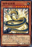 遊戯王EXFO-JP006弾帯城壁龍(日本語版ノーマル)エクストリーム・フォース【新品】