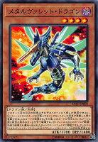 遊戯王EXFO-JP007シェルヴァレット・ドラゴン(日本語版ノーマル)エクストリーム・フォース【新品】