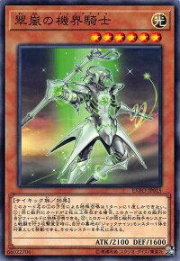 遊戯王EXFO-JP015翠嵐の機界騎士(日本語版ノーマル)エクストリーム・フォース【新品】