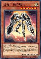 遊戯王EXFO-JP016燈影の機界騎士(日本語版ノーマル)エクストリーム・フォース【新品】