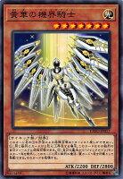 遊戯王EXFO-JP017黄華の機界騎士(日本語版ノーマル)エクストリーム・フォース【新品】