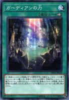遊戯王EXFO-JP060ガーディアンの力(日本語版ノーマル)エクストリーム・フォース【新品】