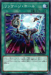 遊戯王EXFO-JP051リンケージ・ホール(日本語版ノーマル)エクストリーム・フォース【新品】