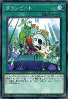 遊戯王EXFO-JP063ダウンビート(日本語版ノーマル)エクストリーム・フォース【新品】