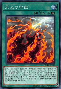 遊戯王EXFO-JP052天火の牢獄(日本語版ノーマル)エクストリーム・フォース【新品】