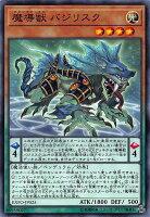 遊戯王EXFO-JP025魔導獣バジリスク(日本語版ノーマル)エクストリーム・フォース【新品】