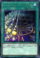 遊戯王EXFO-JP061ペンデュラム・パラドックス(日本語版レア)エクストリーム・フォース【新品】