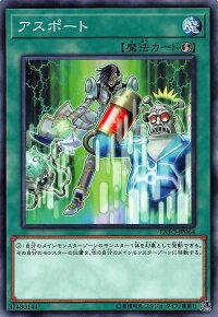 遊戯王EXFO-JP064アスポート(日本語版ノーマル)エクストリーム・フォース【新品】
