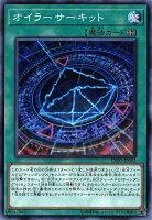 遊戯王EXFO-JP055オイラーサーキット(日本語版ノーマル)エクストリーム・フォース【新品】