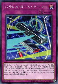 遊戯王EXFO-JP066パラレルポート・アーマー(日本語版ノーマル)エクストリーム・フォース【新品】