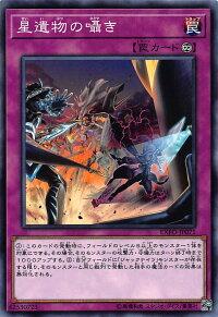 遊戯王EXFO-JP071星遺物の囁き(日本語版ノーマル)エクストリーム・フォース【新品】
