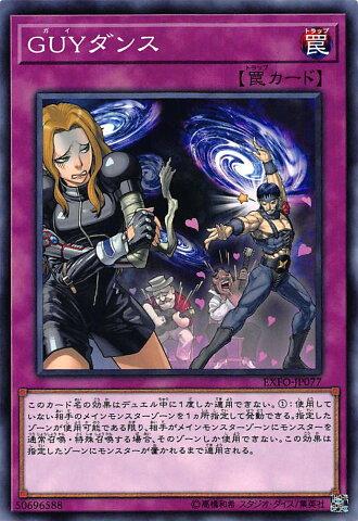遊戯王 EXFO-JP077 GUYダンス ガイダンス(日本語版 ノーマル)エクストリーム・フォース エクストリーム・フォース EXTREME FORCE