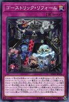 遊戯王EXFO-JP074ゴーストリック・リフォーム(日本語版ノーマル)エクストリーム・フォース【新品】