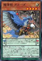 遊戯王EXFO-JP023魔導獣ガルーダ(日本語版ノーマル)エクストリーム・フォース【新品】