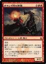 realizeで買える「【プレイ用】 マジックザギャザリング MTG オキシド峠の英雄 Hero of Oxid Ridge【中古】」の画像です。価格は50円になります。