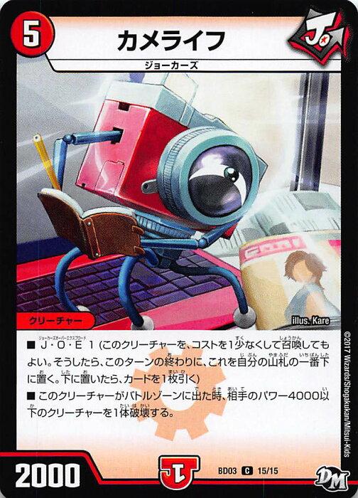 【プレイ用】デュエルマスターズ DMBD03 15/15 カメライフ【中古】