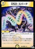 送料98円対応商品!キラめけ正義!!DG超動(DMBD-04,DMBD04)収録