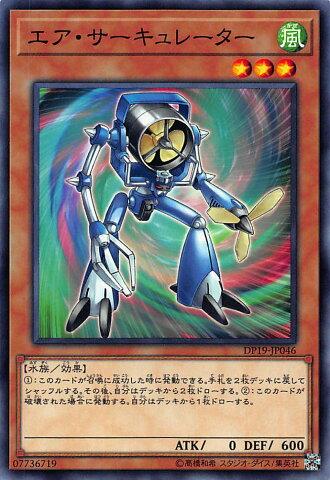 遊戯王 DP19-JP046 エア・サーキュレーター(日本語版 ノーマル)【新品】
