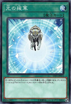 遊戯王 LVP1-JP015 光の援軍 /Charge of the Light Brigade(日本語版 ノーマル)【新品】