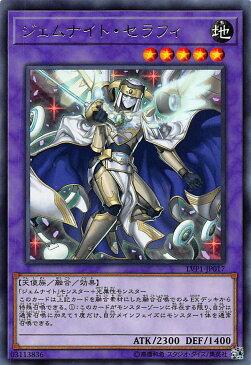 遊戯王 LVP1-JP017 ジェムナイト・セラフィ/Gem-Knight Seraphinite(日本語版 レア) LINK VRAINS PACK
