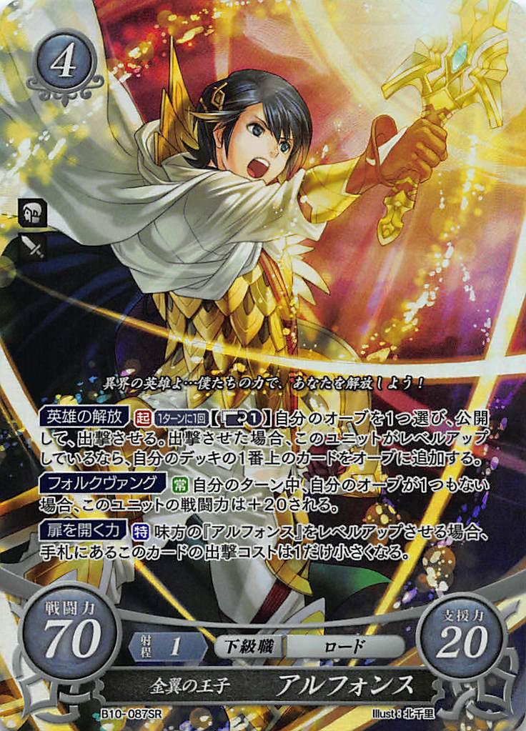 トレーディングカード・テレカ, トレーディングカードゲーム 0 B10-087 (SR)