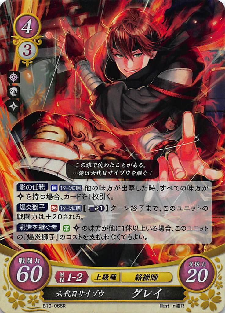 トレーディングカード・テレカ, トレーディングカードゲーム 0 B10-090 (R)