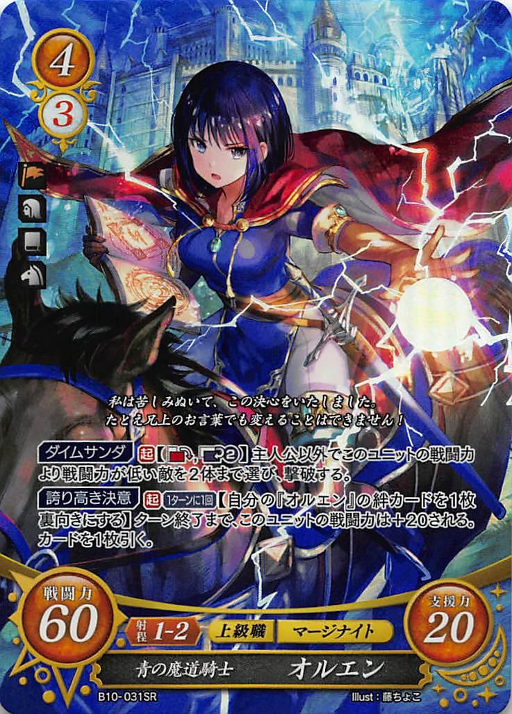 トレーディングカード・テレカ, トレーディングカードゲーム 0 B10-031 (SR)