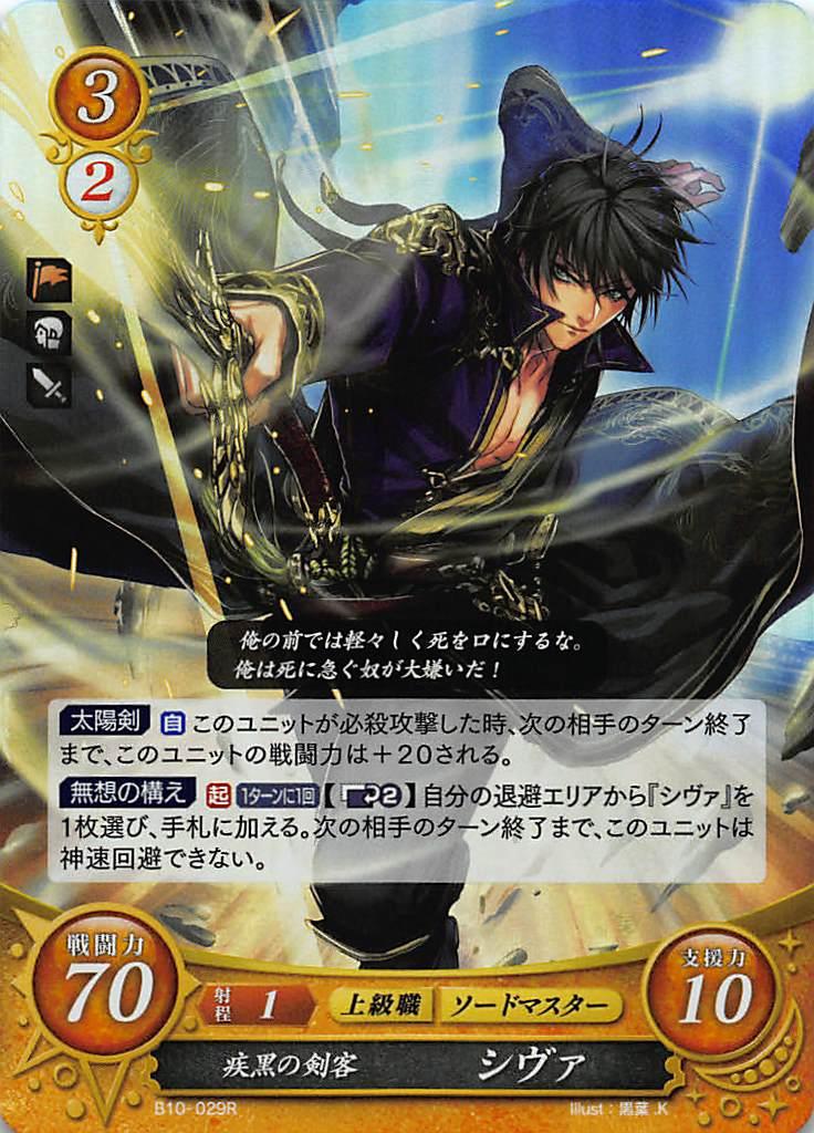 トレーディングカード・テレカ, トレーディングカードゲーム 0 B10-029 (R)