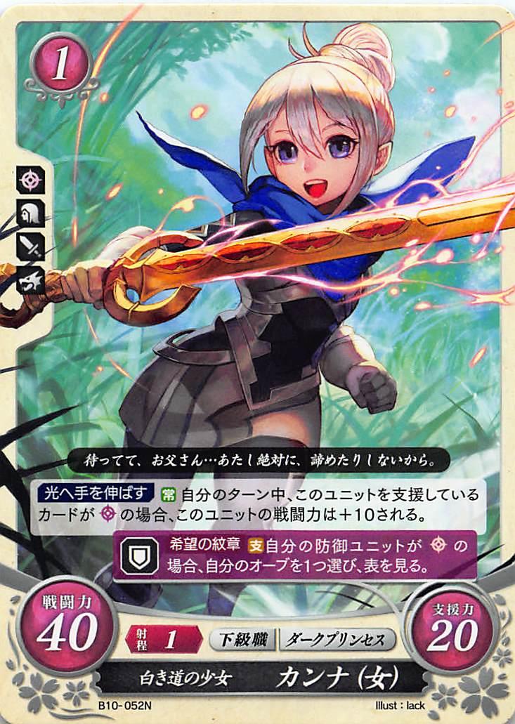 トレーディングカード・テレカ, トレーディングカードゲーム 0 B10-052 (N)