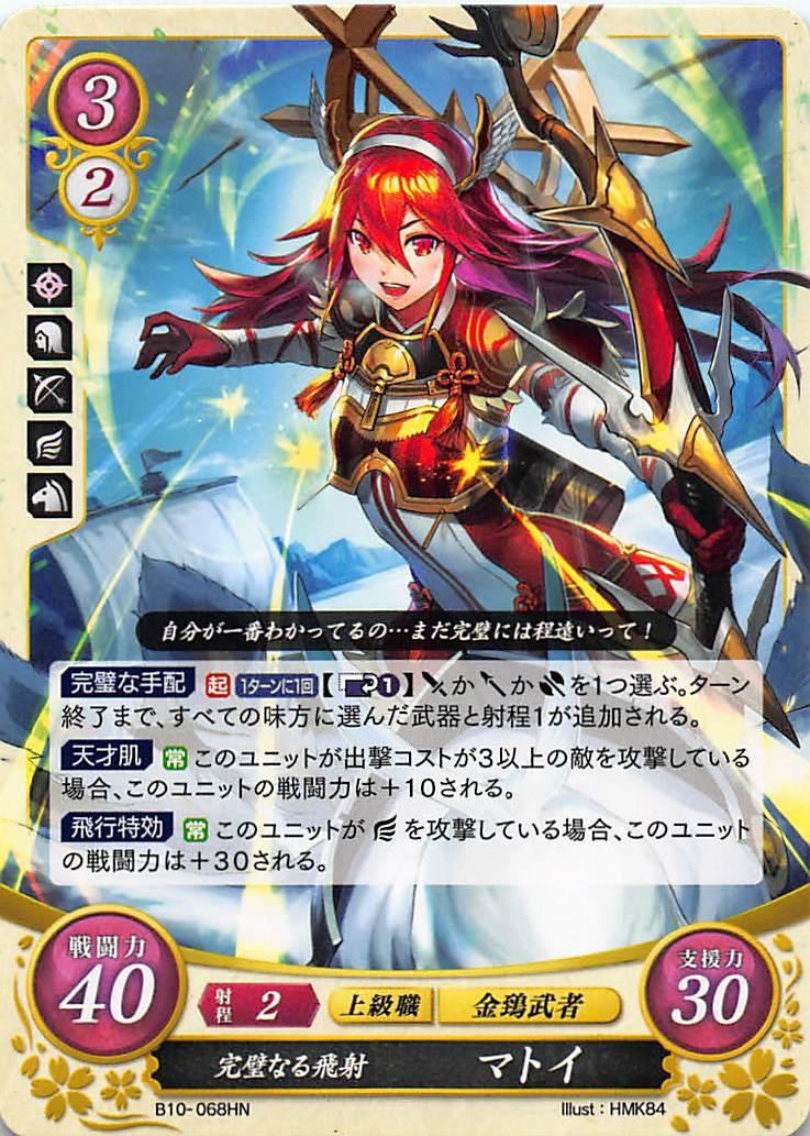 トレーディングカード・テレカ, トレーディングカードゲーム 0 B10-068 (HN)