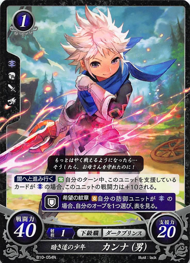 トレーディングカード・テレカ, トレーディングカードゲーム 0 B10-054 (N)