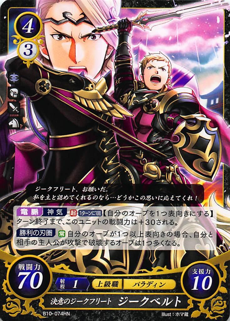 トレーディングカード・テレカ, トレーディングカードゲーム 0 B10-074 (HN)