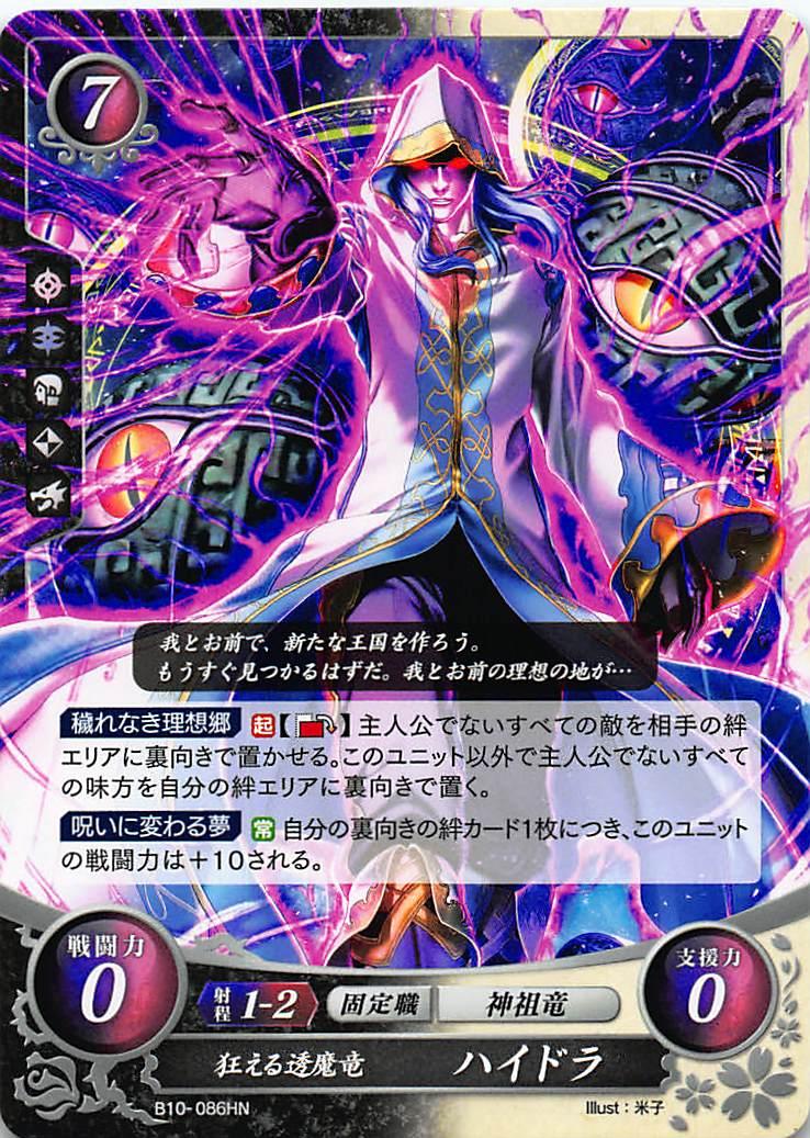 トレーディングカード・テレカ, トレーディングカードゲーム 0 B10-086 (HN)