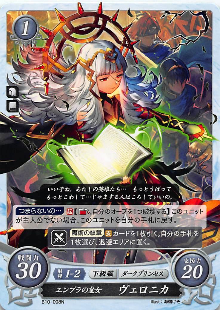 トレーディングカード・テレカ, トレーディングカードゲーム 0 B10-098 (N)
