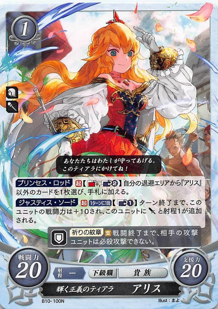 トレーディングカード・テレカ, トレーディングカードゲーム 0 B10-100 (N)