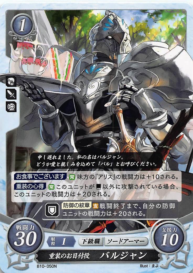 トレーディングカード・テレカ, トレーディングカードゲーム 0 B10-050 (N)
