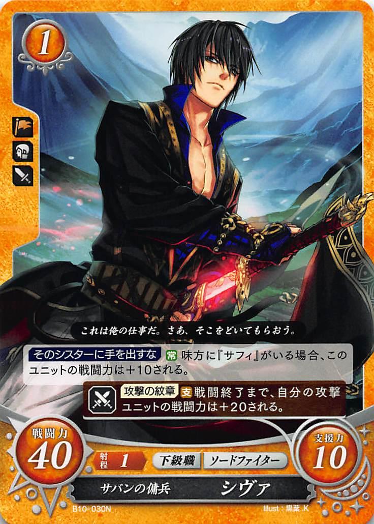 トレーディングカード・テレカ, トレーディングカードゲーム 0 B10-030 (N)