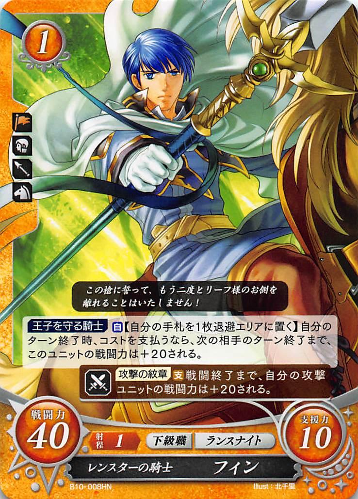 トレーディングカード・テレカ, トレーディングカードゲーム 0 B10-008 (HN)