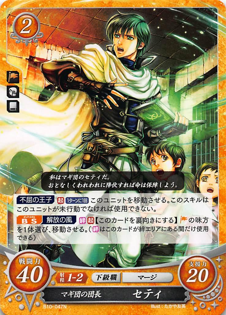 トレーディングカード・テレカ, トレーディングカードゲーム 0 B10-047 (N)