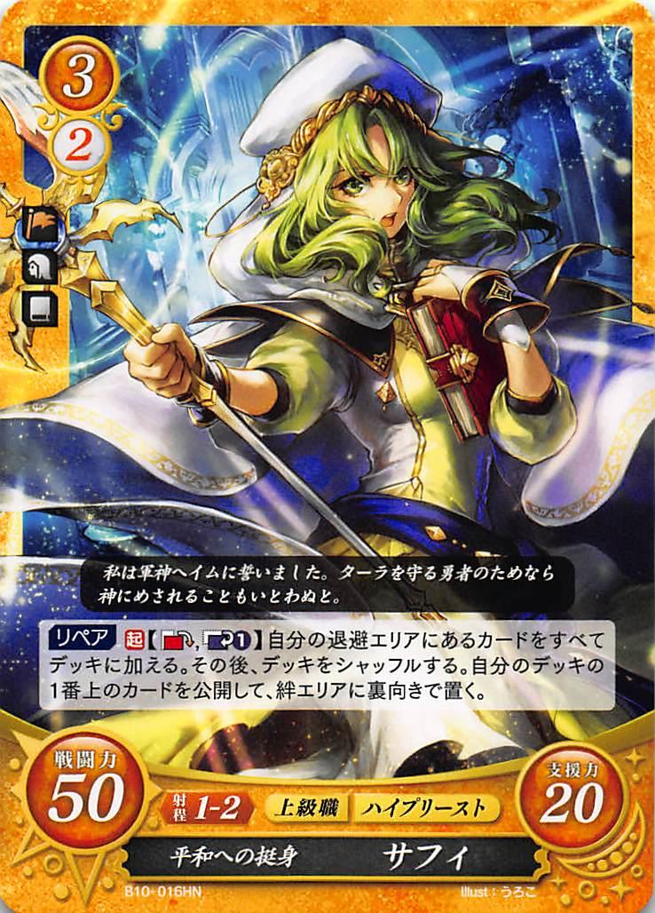 トレーディングカード・テレカ, トレーディングカードゲーム 0 B10-016 (HN)