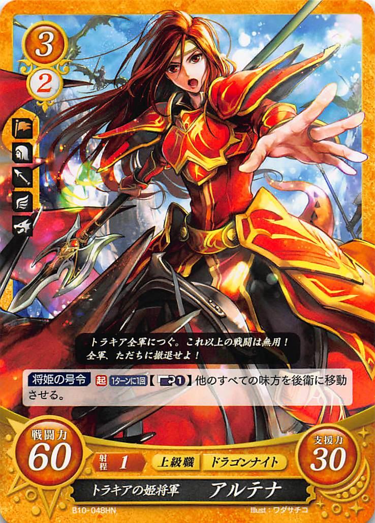 トレーディングカード・テレカ, トレーディングカードゲーム 0 B10-048 (HN)